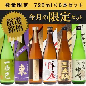 日本酒 今月の限定セット 720ml×6本セット パート2 送料無料 ふくしまプライド。体感キャンペーン(お酒/飲料)|sakenosakuraya