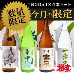 日本酒 今月の限定セット 1800ml×5本セット 送料無料 福島 地酒|sakenosakuraya