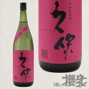 久保黒麹仕込み 25度 1800ml 麦焼酎 久保酒蔵長洲蔵 大分|sakenosakuraya