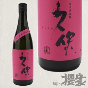 久保黒麹仕込み 25度 720ml 麦焼酎 久保酒蔵長洲蔵 大分|sakenosakuraya
