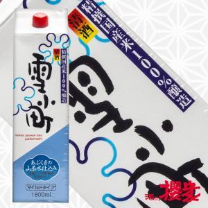 雪小町 マイルドパック 1800ml 日本酒 渡辺酒造本店 福島 地酒 ふくしまプライド。体感キャンペーン(お酒/飲料)|sakenosakuraya