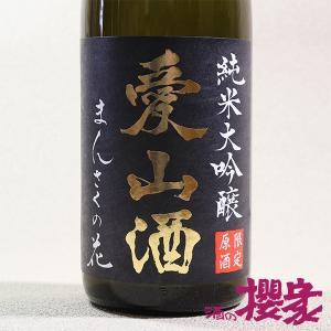 まんさくの花 純米大吟醸 愛山酒 1800ml 日本酒 日の丸醸造 秋田 横手|sakenosakuraya