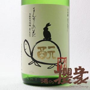 まんさくの花 純米吟醸生もと亀ラベル1800ml 日本酒 日の丸醸造 秋田 横手|sakenosakuraya