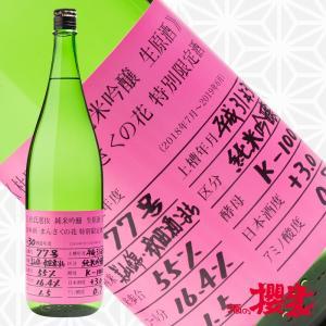 まんさくの花 純米吟醸生原酒 杜氏選抜ピンク 1800ml 日本酒 日の丸醸造 秋田 横手|sakenosakuraya