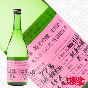 まんさくの花 純米吟醸生原酒 杜氏選抜ピンク 720ml 日本酒 日の丸醸造 秋田 横手|sakenosakuraya