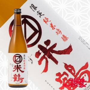 マルマス米鶴限定純米吟醸赤ラベル(火入) 720ml 日本酒 米鶴酒造 山形 高畠|sakenosakuraya