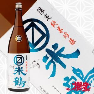 マルマス 米鶴 限定 純米吟醸 青ラベル 火入  1800ml 日本酒 米鶴酒造 山形 高畠|sakenosakuraya