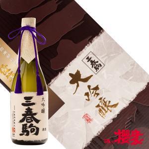 三春駒 大吟醸 金賞受賞酒 720ml 日本酒 佐藤酒造 福島 地酒|sakenosakuraya