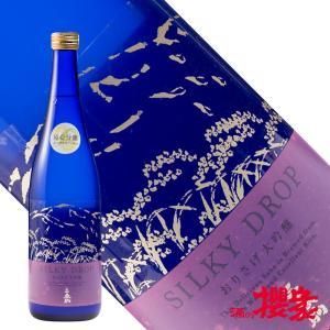 三春駒 遠心分離 SILKY DROP おりさげ大吟醸酒 720ml 日本酒 佐藤酒造 福島 地酒 ふくしまプライド。体感キャンペーン(お酒/飲料) sakenosakuraya