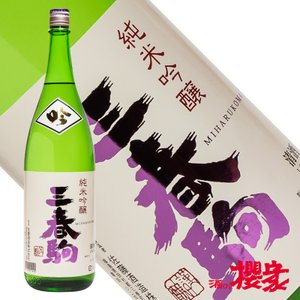 三春駒 純米吟醸 1800ml 日本酒 佐藤酒造 福島 地酒|sakenosakuraya