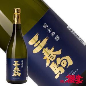 三春駒 純米吟醸 720ml 日本酒 佐藤酒造 福島 地酒|sakenosakuraya