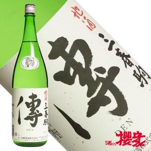三春駒 糖類無添加 傳(DEN) 1800ml 日本酒 佐藤酒造 福島 地酒|sakenosakuraya