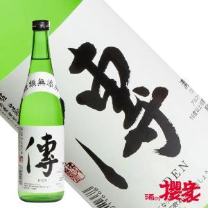 三春駒 糖類無添加 傳(DEN) 720ml 日本酒 佐藤酒造 福島 地酒|sakenosakuraya