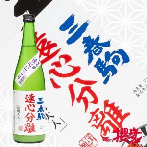 三春駒 遠心分離純米吟醸にごり瓶燗火入 720ml 日本酒 佐藤酒造 福島 地酒|sakenosakuraya