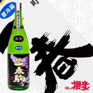 三春駒 純米吟醸無濾過生原酒 1800ml 日本酒 佐藤酒造 福島 地酒|sakenosakuraya