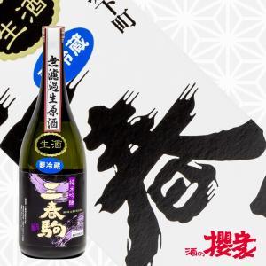 三春駒 純米吟醸無濾過生原酒 720ml 日本酒 佐藤酒造 福島 地酒|sakenosakuraya