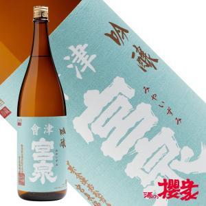 会津宮泉 吟醸 1800ml 日本酒 宮泉銘醸 福島 地酒 sakenosakuraya