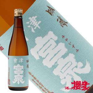 会津宮泉 吟醸 720ml 日本酒 宮泉銘醸 福島 地酒|sakenosakuraya