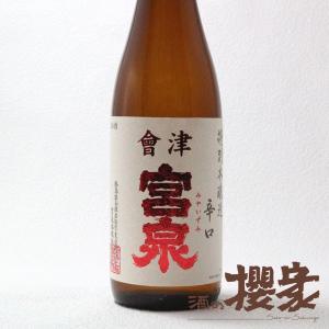 会津宮泉 特別本醸造辛口 720ml 日本酒 宮泉銘醸 福島 地酒|sakenosakuraya