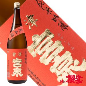 会津宮泉 純米吟醸 美山錦生酒 1800ml 日本酒 宮泉銘醸 福島 地酒|sakenosakuraya