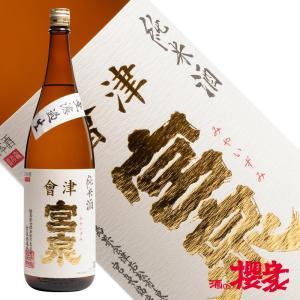 会津宮泉 純米酒 無濾過生酒 1800ml 日本酒 宮泉銘醸 福島 地酒|sakenosakuraya