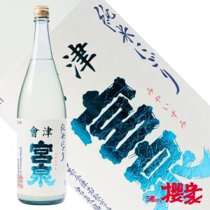 会津宮泉 純米にごり生酒 1800ml 日本酒 宮泉銘醸 福島 地酒|sakenosakuraya
