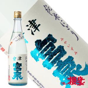 会津宮泉 純米にごり生酒 720ml 日本酒 宮泉銘醸 福島 地酒|sakenosakuraya