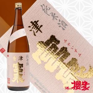 会津宮泉 純米酒雄山錦(1回火入れ) 1800ml 日本酒 宮泉銘醸 福島 地酒|sakenosakuraya