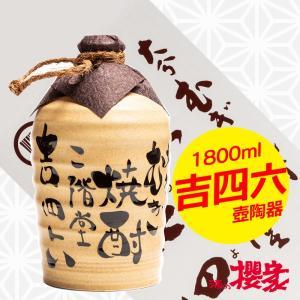 麦焼酎 二階堂 吉四六 壺陶器 25度 1800ml  大分県二階堂酒造|sakenosakuraya