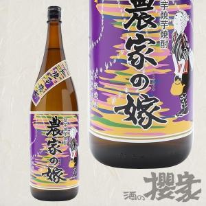 紫芋 農家の嫁 25度 720ml 芋焼酎 霧島町蒸留所 鹿児島|sakenosakuraya
