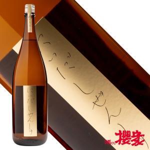 にいだ  しぜんしゅ 純米原酒 1800ml 日本酒 仁井田本家 福島 地酒|sakenosakuraya
