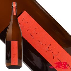 にいだ しぜんしゅ 燗誂 1800ml 日本酒 仁井田本家 福島 地酒|sakenosakuraya