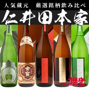 日本酒 飲み比べセット 穏 金寶 にいだしぜんしゅ 1800ml×5本セット 仁井田本家 福島 ふくしまプライド。体感キャンペーン(お酒/飲料)|sakenosakuraya