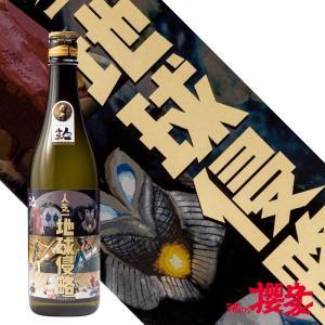 人気一  地球侵略 純米大吟醸 特別侵略仕込み 720ml 日本酒 人気酒造 福島 地酒 ふくしまプライド。体感キャンペーン(お酒/飲料) sakenosakuraya