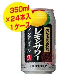 訳あり販売商品 ノンアルコール サントリー のんある晩酌レモンサワー 350ml×24本入り1ケース SUNTORY 炭酸飲料 sakenosakuraya