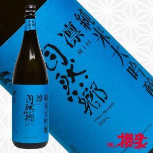 自然郷 凛 純米大吟醸中取り 1800ml 日本酒 大木大吉本店 福島 地酒|sakenosakuraya