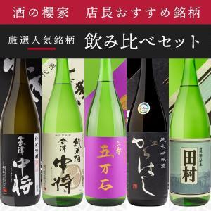 日本酒 櫻家人気の地酒 飲み比べ パート2  1800ml× 5本セット  福島  地酒|sakenosakuraya