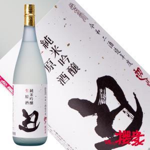 日本酒 笹の川 純米吟醸生原酒 干支ラベル「丑」 1800ml 笹の川酒造 福島 地酒 sakenosakuraya