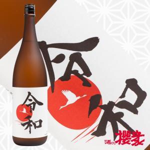 日本酒 令和 笹の川 純米吟醸酒 1800ml 笹の川酒造 福島 地酒 sakenosakuraya