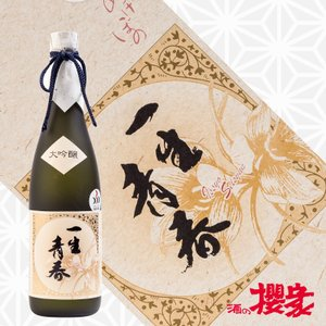 日本酒 お祝い 一生青春 大吟醸  720ml 曙酒造 福島 地酒 ふくしまプライド。体感キャンペーン(お酒/飲料)|sakenosakuraya