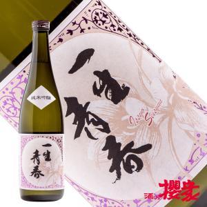 日本酒 お祝い 一生青春 吟醸酒  720ml 曙酒造 福島 地酒 ふくしまプライド。体感キャンペーン(お酒/飲料)|sakenosakuraya