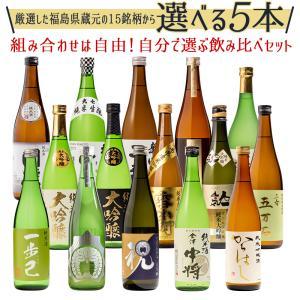 日本酒 選べる当店人気の15銘柄 組み合わせ自由 飲み比べ 720ml×5本 セット 福島 ふくしまプライド。体感キャンペーン(お酒/飲料)|sakenosakuraya