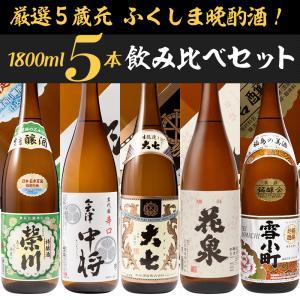 福島の地酒 厳選5蔵元 飲み比べセット 1800ml×5本 日本酒 福島 地酒 ふくしまプライド。体感キャンペーン(お酒/飲料)|sakenosakuraya