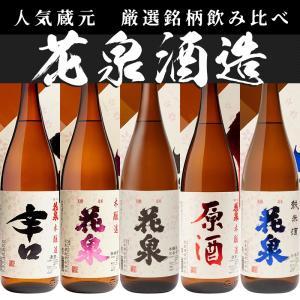日本酒 花泉 飲み比べ 1800ml× 5本セット 花泉酒造 福島 会津 地酒|sakenosakuraya