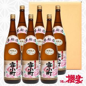 雪小町 まとめ買い 本醸造 1800ml×6本セット 日本酒 渡辺酒造本店 福島 ふくしまプライド。体感キャンペーン(お酒/飲料)|sakenosakuraya