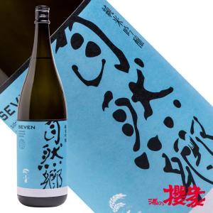 自然郷 純米吟醸 SEVEN セブン あらばしり 1800ml 日本酒 大木代吉本店 福島 地酒|sakenosakuraya