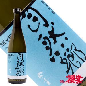 自然郷 純米吟醸 SEVEN セブン あらばしり 720ml 日本酒 大木代吉本店 福島 地酒|sakenosakuraya