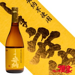 しま安納(化粧箱付) 25度 720ml 芋焼酎 高崎酒造 鹿児島|sakenosakuraya
