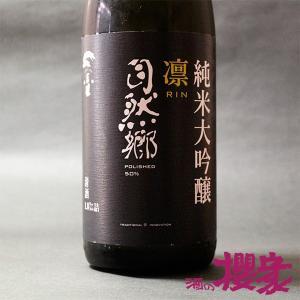 自然郷 凛 純米大吟醸 1800ml 日本酒 大木大吉本店 福島 地酒|sakenosakuraya