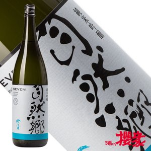 自然郷 純米吟醸 SEVEN セブン 中取り 1800ml 日本酒 大木代吉本店 福島 地酒|sakenosakuraya